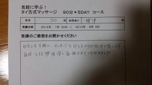 20140805_200210